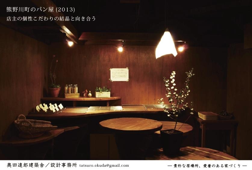 熊野川町のパン屋
